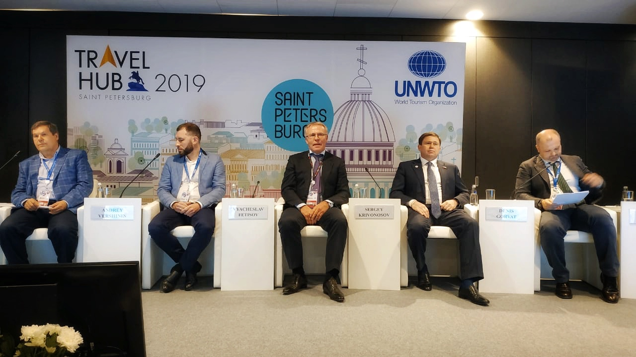 Форум Saint Petersburg Travel Hub в рамках UNWTO. 11.09.2019