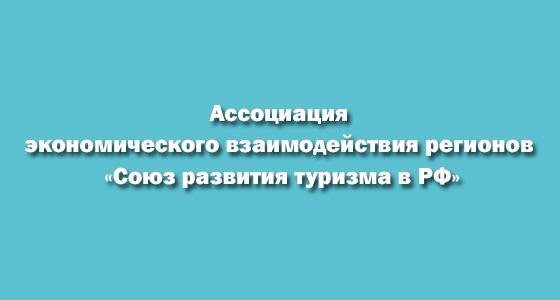 20 июля в Государственной Думе состоится учредительное собрание Ассоциации экономического взаимодействия регионов «Союз развития туризма в РФ»