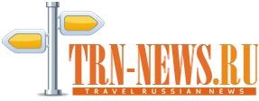 Издание «Новости Российского Туризма»